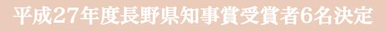 平成24年度長野県知事賞受賞者6名決定
