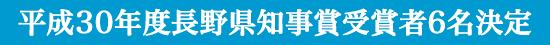 平成30年度長野県知事賞受賞者6名決定