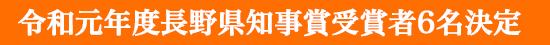 令和元年度長野県知事賞受賞者6名決定