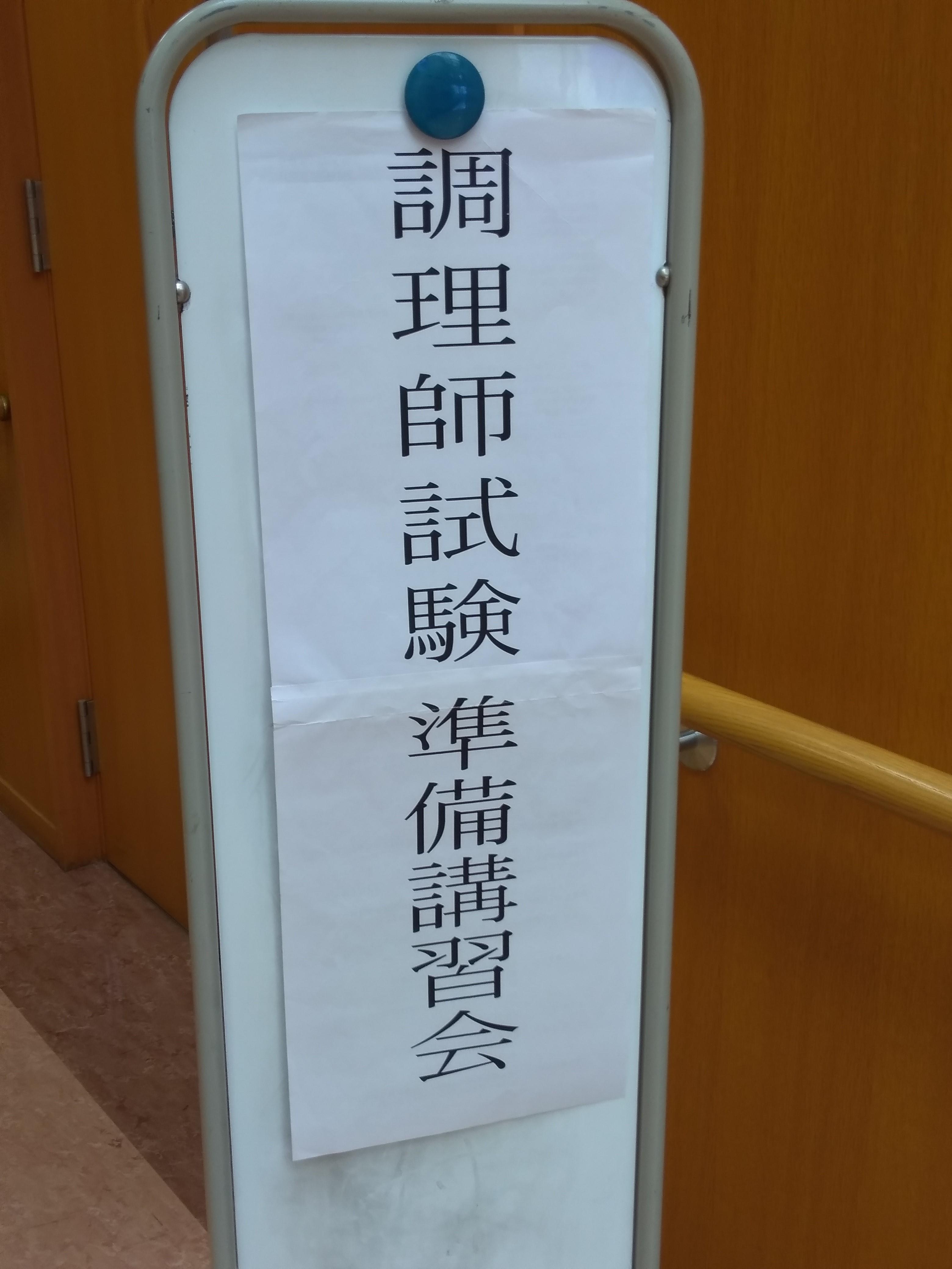 準備講習会の看板